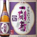 【限定出荷】全量芋焼酎 一刻者 紫 1800ml 芋焼酎【小牧醸造/鹿児島】
