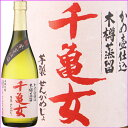 【あす楽】芋焼酎 千亀女(せんがめじょ) 紫芋仕込み 25度 720ml【若潮酒造/鹿児島】