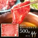 贈り物ギフト【竹】近江牛 肩ローススライス500g すき焼き・しゃぶしゃぶ用 牛肉