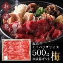 お歳暮ギフト【梅】近江牛 モモバラスライス500g すき焼き・しゃぶしゃぶ用 牛肉