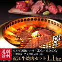 【焼肉】牛肉 総内容量1.1kgバーベキューに最適!近江牛焼...