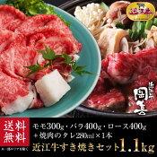 【すき焼き】総内容量1.1kg4、5人前近江牛 すき焼きセット【御礼・御祝・内祝・御中元】