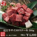 近江牛 サイコロステーキ300g