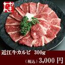 【焼肉】近江牛 焼肉用カルビ 300g【あす楽対応商品】【まとめ買い特典付】【ポイン