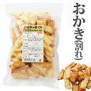 【おかき割れ 130g 】日本の米100%、化学調味料無添加...