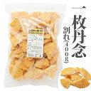 【一枚丹念割れ 400g】【 あす楽】 日本の米100%、化...