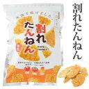 【割れたんねん 140g 】日本の米 100% 化学調味料 ...