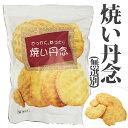 【焼い丹念 無選別 200g】日本の米100%、化学調味料無...