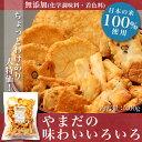 【やまだの味わいいろいろ 400g】訳あり/わけあり こわれ/われ 煎餅/せんべい