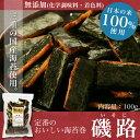 【磯路 100g】日本の米100%、化学調味料無添加のり巻/おかき【浪速のおかき屋 やまだ 】