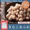 日本の米 100%、化学調味料 無添加 あられ おかき季節限定 深煎り きなこ 佐賀県産 もち米 ヒヨクモチ