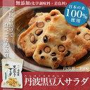丹波種 黒豆 もち米 佐賀県産 ヒヨクモチ 米油