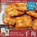 日本の米 100% 化学調味料 無添加 あられ おかき 佐賀県産 もち米 ヒヨクモチ 米油 二度塗り 醤油 じんわり うまい