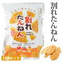 【割れたんねん 140g 12袋セット】日本の米 100% ...
