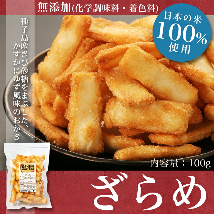【ざらめ 100g】 日本の米100%、化学調味料無添加あられ/おかき【浪速のおかき屋 やまだ 】