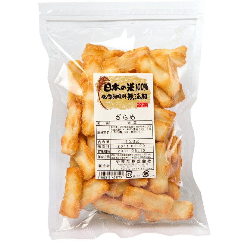 【ざらめ 100g】 日本の米100%、化学調...の紹介画像2