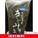 北海道産 きざみ昆布 1kg