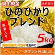 岡山県産ひのひかりブレンド5kg 新米入荷