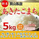 28年産新米岡山県産あきたこまち5kg お試し価格価格10kg・20kgはお買い得価格