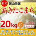 28年産新米岡山県産あきたこまち20kg【5kg×4袋】
