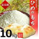 28年産新米岡山県産最高級ヒメノモチ米10kg送料無料は粘りが強く、お餅はもちろん赤飯・おこわに最適27年産のお米に2割ほど入れれば、粘りのあるお米に変身。