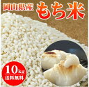 28年産新米岡山県産もち米10kg送料無料 お餅はもちろん赤飯・おこわに最適27年産のお米に2割ほど入れれば、粘りのあるお米に変身。