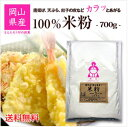 29年岡山県産 米粉 700g