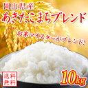 米 10kg アキタコマチブレンド...