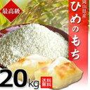 ヒメノモチ 20kg 30年岡山産 (5kg×4袋) もち米...