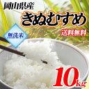 【無洗米】29年岡山県産きぬむすめ10kg【5kg×2袋】