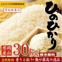 29年産岡山県産ひのひかり玄米30kg 白米27kg...