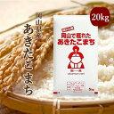 米 お米 20kg あきたこまち 30年岡山産 (5kg×4袋) 送料無料