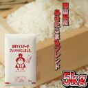 米 お米 5kg アキタコマチブレンド 送料無料