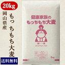 もっちもち大麦 20kg (5kg×4袋) 30年岡山県産 送料無料
