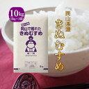 米 お米 10kg きぬむすめ 30年岡山産 (5kg×2袋...