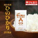 新米 お米 20kg ひのひかり 令和元年岡山産 (5kg×...