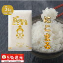 米 お米 5kg にこまる 令和元年岡山県産 送料無料