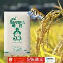 米 お米 20kg 朝日 令和元年岡山産 (5kg×4袋) 送料無料