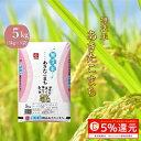 【無洗米】令和元年岡山県産 あきたこまち 5kg 送料無料