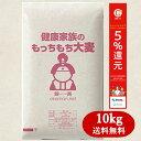 もっちもち大麦 10kg (5kg×2袋) 令和元年岡山県産 送