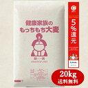 もっちもち大麦 20kg (5kg×4袋) 令和元年岡山県産 送