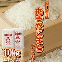 岡山米 お米 10kg アキタコマチブレンド (5kg×2袋) 送料無料