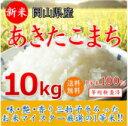 29年産岡山県産あきたこまち10kg【5kg×2袋】...