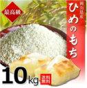 ヒメノモチ 10kg 30年岡山産 (5kg×2袋) もち米 送料無料