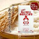 米 お米 25kg あきたこまち 令和元年岡山産 (5kg×...