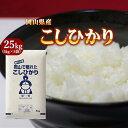 米 お米 25kg コシヒカリ 令和元年岡山産 (5kg×5...