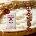 新米 令和2年産 20kg 北海道産 ゆめぴりか (5kg×4袋) お米 送料無料