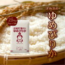 新米 令和2年産 25kg 北海道産 ゆめぴりか (5kg×5袋) お米 送料無料