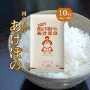 お米 10kg アケボノ 岡山県産 (5kg×2袋) 令和2年産 送料無料