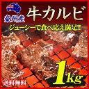 ★送料無料★豪州産カルビ肉(焼肉)1kg【500g×2パック】ジューシーでやわらかい!!脂もうまい!